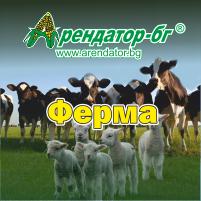 Арендатор-бг®  Модул Ферма