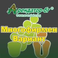 Многофирмен Вариант на Арендатор-бг®