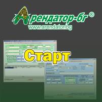Арендатор-бг®  пакет Старт